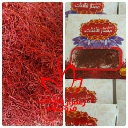 قیمت زعفران قائنات اصل در ساری