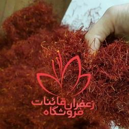 خرید زعفران بسته بندی شده در تهران