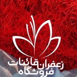 قیمت زعفران در کردستان