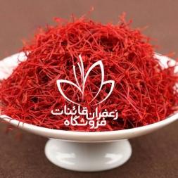 قیمت زعفران در بازار روز