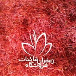 قیمت خرید زعفران مرغوب از تولید کننده اصلی
