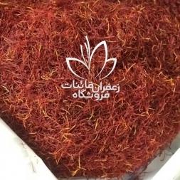 قیمت یک گرم زعفران پوشال اعلا قائنات