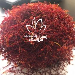قیمت امروز زعفران قائنات در تهران