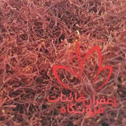 خرید و فروش زعفران در مشهد
