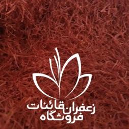 خرید و فروش زعفران در تهران