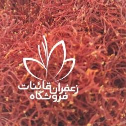 خرید مستقیم زعفران از کشاورز