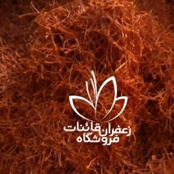 خرید تضمینی زعفران از کشاورز