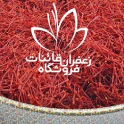 وضعیت صادرات زعفران در ایران