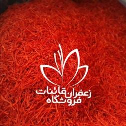 قیمت زعفران عمده قائنات