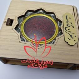 قیمت زعفران یک مثقال در سال ۹۸