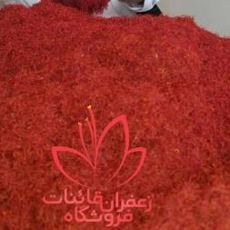 قیمت روز زعفران در بازار تهران