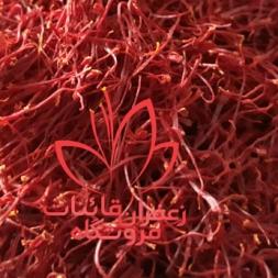 مقدار صادرات زعفران ایران