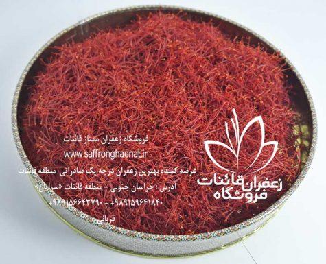 100 گرم زعفران