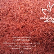 درخواست نمونه زعفران برای صادرات