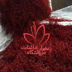 خرید زعفران سرگل قائنات