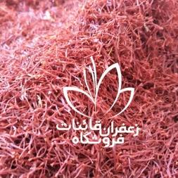 خرید زعفران ارزان