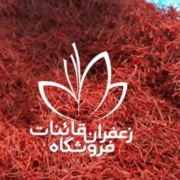 خرید زعفران صادراتی درجه یک تضمینی