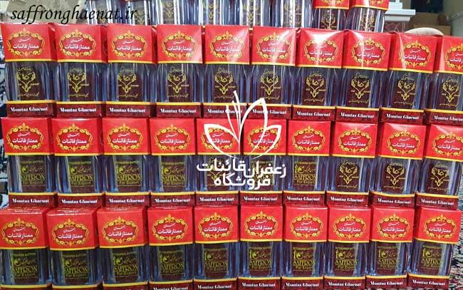 قیمت زعفران کیلویی در مشهد