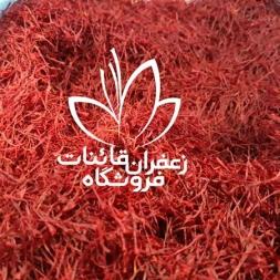 خرید زعفران برای صادرات