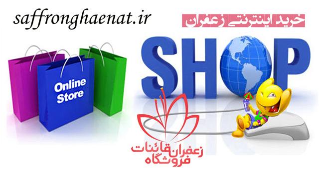 خرید اینترنتی زعفران قائنات