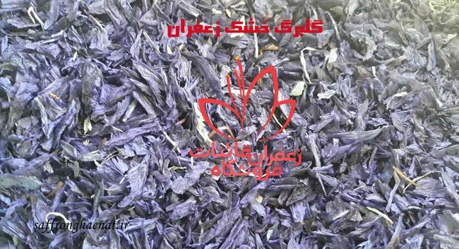 قیمت هر کیلو گلبرگ زعفران