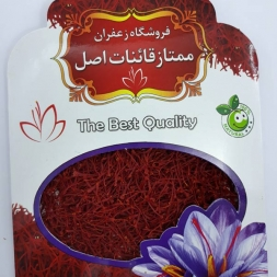 قیمت فروش یک مثقال زعفران سرگل