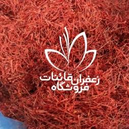 فروش زعفران فله برای صادرات