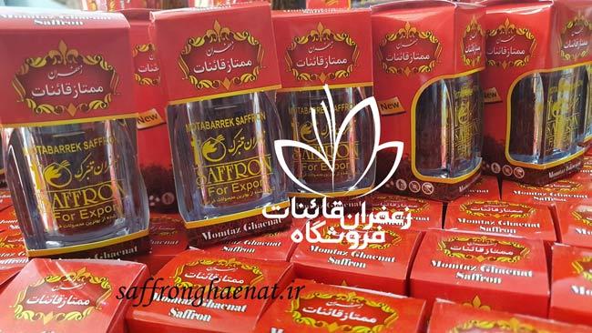 قیمت خرید زعفران قائنات