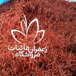 فروش زعفران درجه یک صادراتی