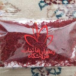 فروش هر گرم زعفران
