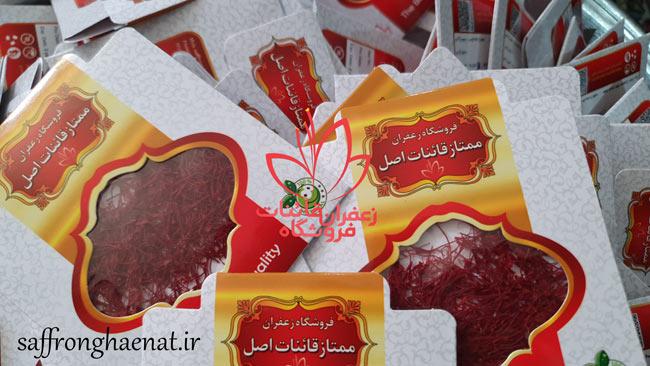 ارسال زعفران از طریق پست به خارج از کشور