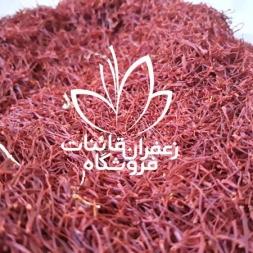 قیمت انواع زعفران صادراتی