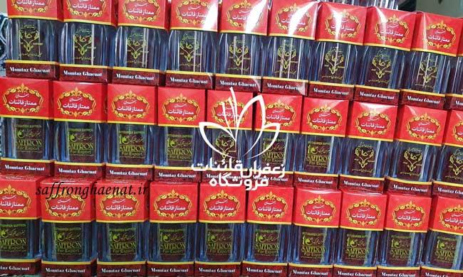 قیمت خرید و فروش زعفران