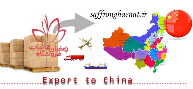 تجارت چمدانی زعفران به چین