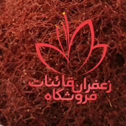 فروش و صادرات زعفران سرگل