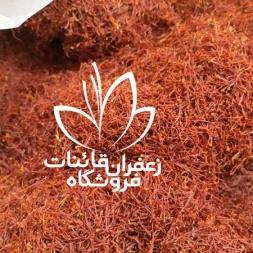 قیمت فروش زعفران فله