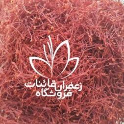 قیمت صادرات زعفران درجه یک