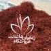 https://saffronghaenat.ir/har-kilogram-saffron-chand-mesghal/
