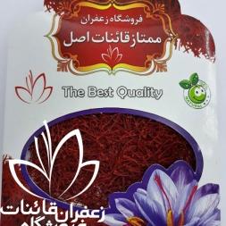 قیمت یک مثقال زعفران در بازار