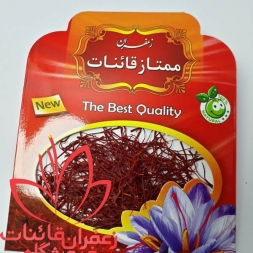قیمت یک مثقال زعفران امروز