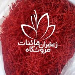 قیمت زعفران نگین درجه یک صادراتی