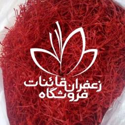 زعفران فله نگین درجه یک صادراتی