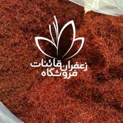 زعفران پوشال قلمدار