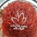https://saffronghaenat.ir/sale-of-saffron-sargol-ghaenat-online/