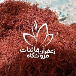 فروش انواع زعفران پوشال اعلا