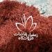 https://saffronghaenat.ir/selling-types-saffron-pushali-alaa/