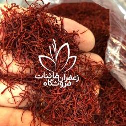 فروش انواع زعفران سرگل