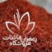 https://saffronghaenat.ir/which-is-the-best-saffron/