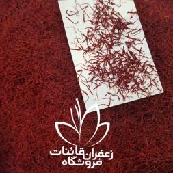 خرید زعفران عمده در تهران
