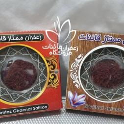 خرید اینترنتی زعفران فله با قیمت مناسب